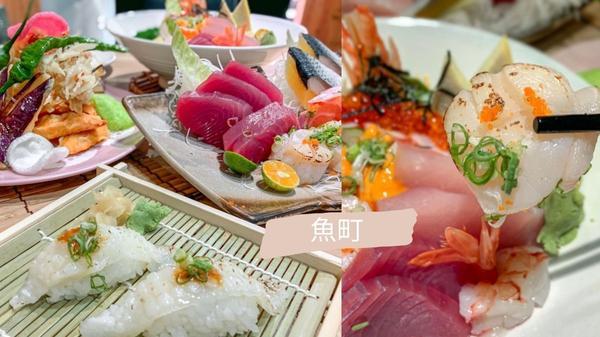 新竹必收藏的日式料理X魚町日式丼飯#魚町日式丼飯#茱莉的小小世界這間超好吃的日式料理店推