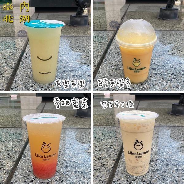 台北|萊樂檬 內湖健康水果飲料店「2020🥤0813」萊樂檬香柚蜜茶$65本來以為葡萄柚果肉會有點