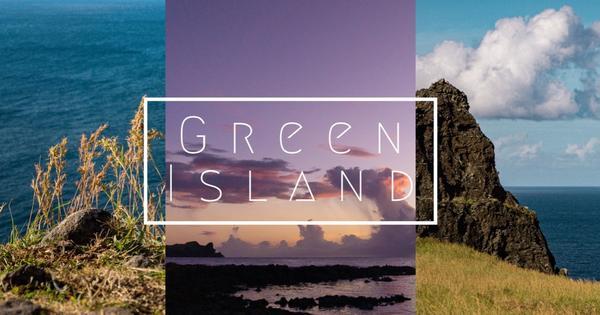 【綠島】海陸空全包了!一篇搞定所有交通哈囉大家好👋🏽我是Su~今天要來跟大家解說的是有關綠島的所