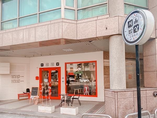 【台中美食】出不了國沒關係 來台中吃韓國人開的首爾飯桌吧!#首爾飯桌서울밥상是#首爾的早晨서울의아침