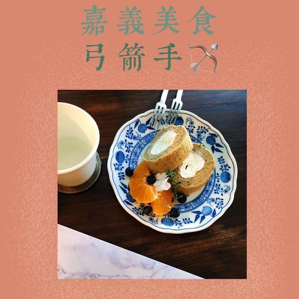嘉義美食 🍽️ Archers Kitchen 弓箭手品項不多的老宅甜點店 我點了伯爵茶蜂蜜蛋糕捲