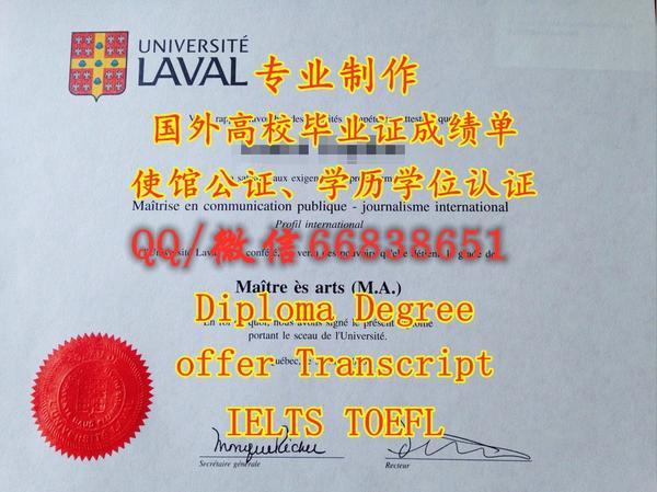 50.原版1:1制作加拿大毕业证成绩单Q/微66838651办理拉瓦尔大学毕业证成绩单真实文凭认证真