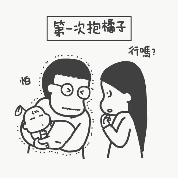 怕...#害怕#抱嬰兒#菜鳥爸媽#小心#婦產科#孕肚#懷孕#孕婦#日常#新手爸媽#老婆#夫妻#插畫#