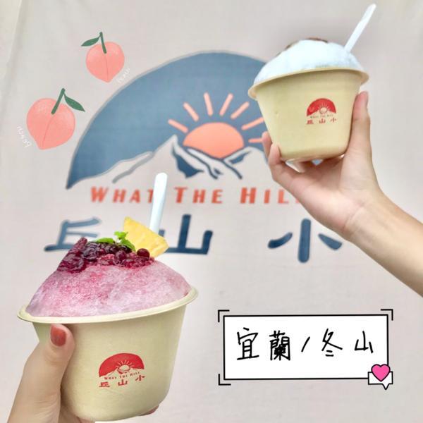 🧩[宜蘭|冬山]小山丘_whatthehill 日系刨冰🍧不用出國也像在🇯🇵日本的文青小店