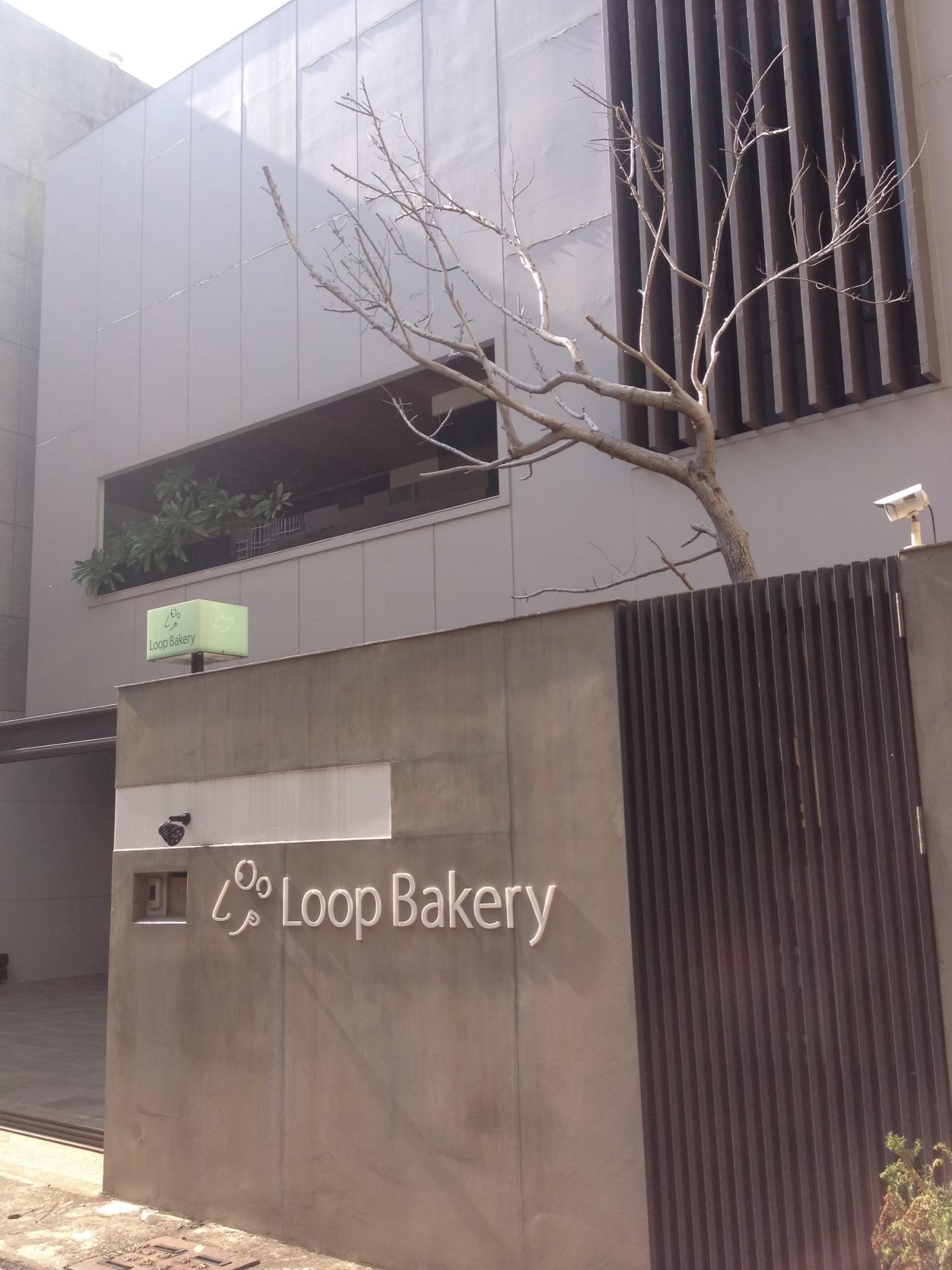 這次來的是真心大推的Loop圈圈烘焙,它樸實無華卻質感極致的外觀讓人看到就震懾不已,簡約風格更呈現出它的不凡脫俗,這烘焙店實在高級感充足!