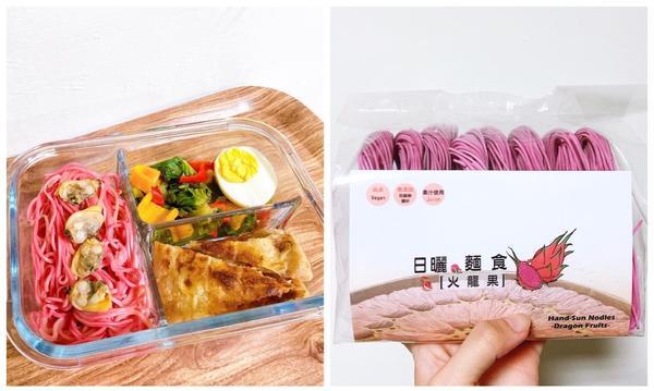 [自煮生活/上班族便當7]嚐鮮火龍果麵與月亮蝦餅這次煮了很多新東西有新買的火龍果麵、朋友送的月亮蝦餅