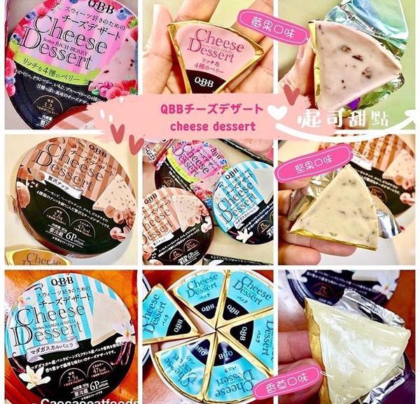 日本🇯🇵3種口味QBB起司甜點🧀️QBB cheese dessert✨自己在家隨時都能吃上#