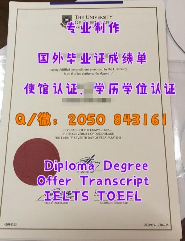 办理UQ昆士兰大学毕业证成绩单+Q微2050843161制作UQ本科硕士文凭UQ研究生文凭,改UQ成