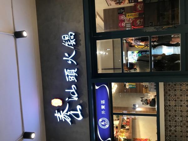 【雨停foodie】泰山汕頭火鍋因為些政治人物讓汕頭火鍋在高雄大紅!今天來到一間老字號的汕頭火鍋用餐