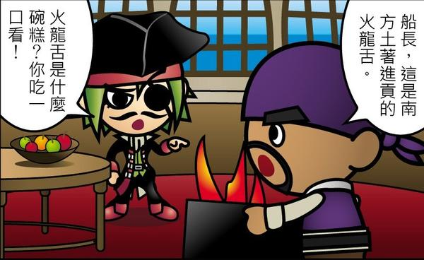 戴蒙海盜王#17火龍舌-四格漫畫本篇構想來自於龍舌餅,小時候愚蠢的以為龍舌餅是來自於龍的舌頭!戴蒙海