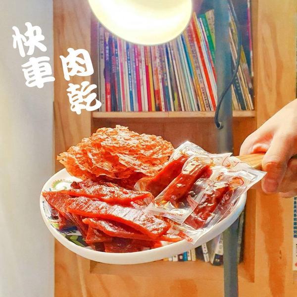 【快車肉乾】挑戰味蕾的麻辣滋味〡追劇必吃網購肉乾在南門市場40年的老店,不用多說的《快車肉乾》真是我