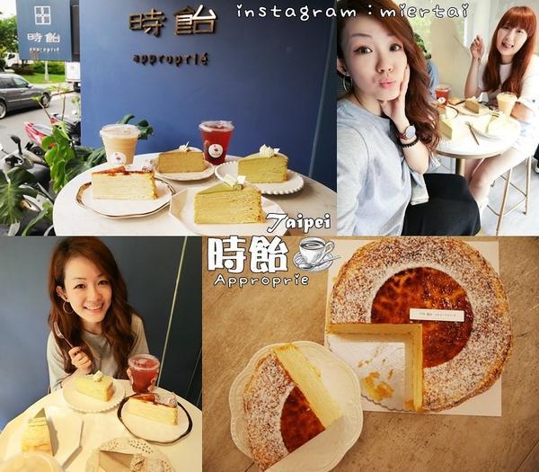 台北|| 中山區蛋糕推薦 赤峰街甜點 網路超人氣甜點 時飴Approprié 開賣必秒殺千層蛋糕 中