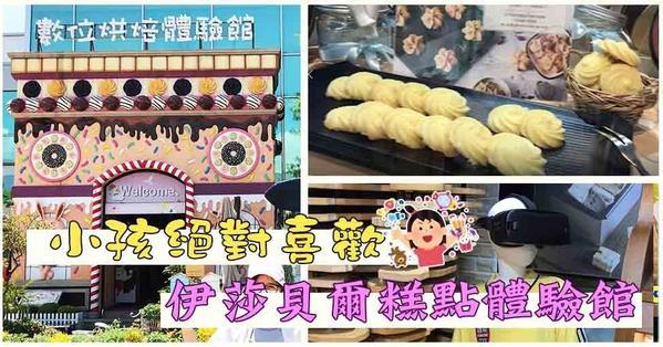 【台中】大人小孩都會愛!餅乾烘焙體驗、試吃而且還超好買!---伊莎貝爾數位烘焙體驗館炎炎夏日中,在大