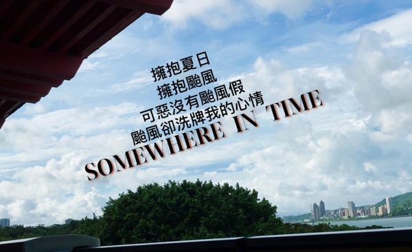 颱風天沒有颱風假擁抱夏日 擁抱颱風 颱風沒有颱風假 可是颱風幫我洗牌心情 短文/詩—右滑圖片