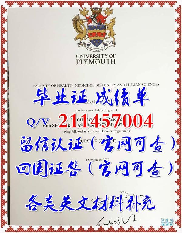 切斯特大学毕业证Q/微信211457004英国切斯特大学毕业证成绩单文凭University of