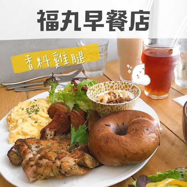 👨🍳森林系福丸早午餐|捷運東門站發現東門站的早午餐也太多了吧,我有吃完的一天嗎?(遠目  為什