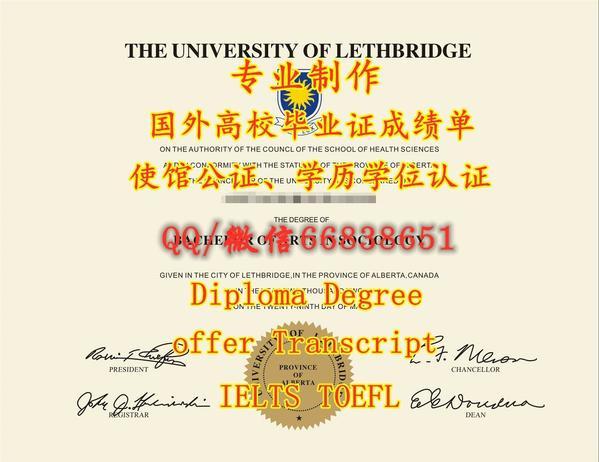 64.原版1:1制作加拿大毕业证成绩单Q/微66838651办理U of L莱斯布里奇大学毕业证成绩