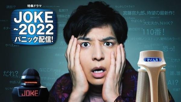 【JOKE~2022恐慌發佈】生田斗真的單集劇(封面擷取自日本NHK電視台)這部戲劇的時間點定位在西