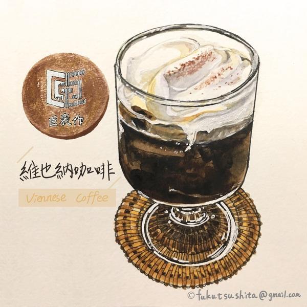 | 匣表作-暇俵過生活 | - 維也納咖啡,淡水維也納咖啡☕🌚Viennesecoffee-位於淡