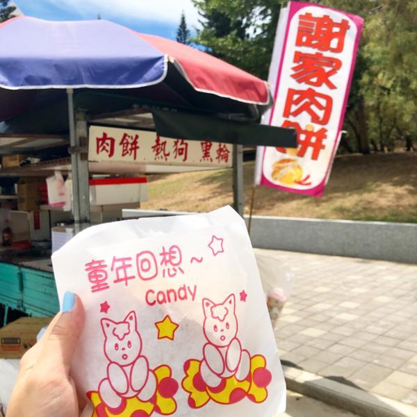 澎湖▪️馬公美食▪️謝家肉餅—————————————— 👉歡迎追蹤我的ig:cuteruby_