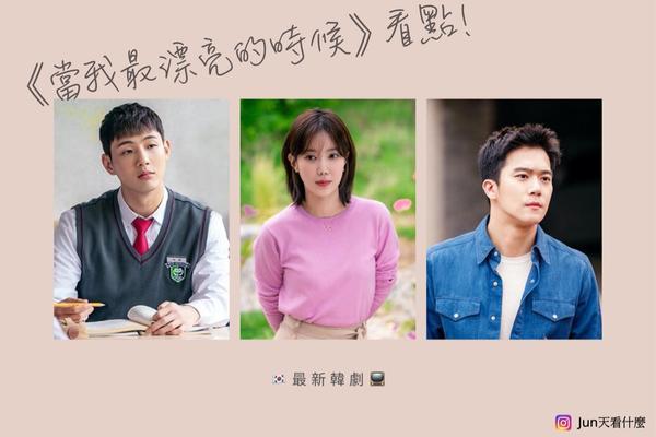 盤點《當我最漂亮的時候》四大看點,帶你入坑最新韓劇!大家最近有在關注韓劇嗎?上週才剛開播的最新韓劇《
