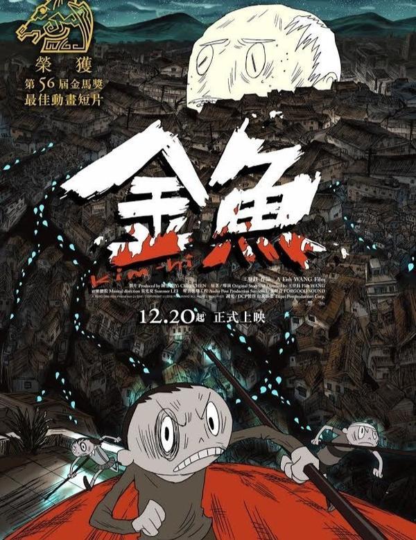 金魚-雖然有人反抗,但最終又回到一樣的狀態。2018年台灣的動畫電影,並入圍第56屆金馬獎最佳動畫短