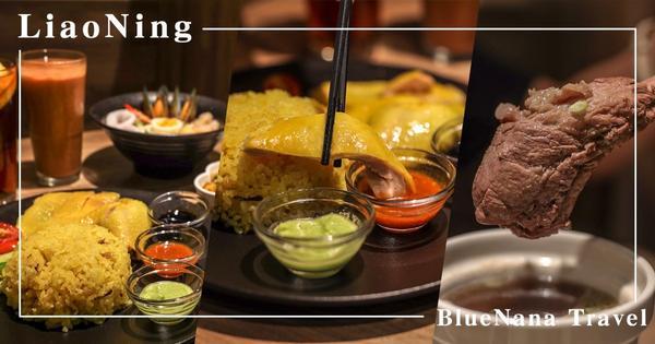 【台北美食】遼寧夜市也有海南雞飯,林記海南雞飯打卡還送小菜油亮亮的海南雞飯大家都知道是必吃的星馬料理