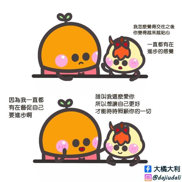 越來越貼心的原因😘 - #大橘大利 #DaJiuDaLi #大橘 #萊芽 #戀愛 #情侶 #日常