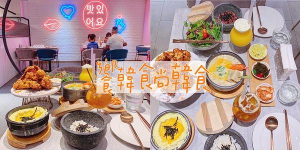 台北大安區|饗韓 食尚韓食HANx雙人套餐🅝🅣$1199饗韓炸雞x四選一✔️歐巴/歐哞/歐妮/歐