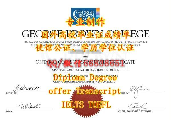 63.原版1:1制作加拿大毕业证成绩单Q/微66838651办理乔治布朗学院毕业证成绩单真实文凭认证