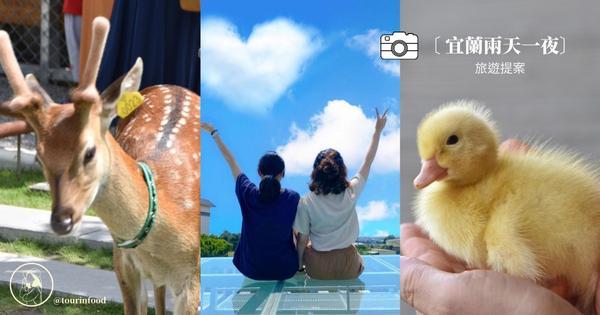 【宜蘭二日遊】玻璃屋無菜單料理、海景城堡咖啡、消暑步道,抓住夏天的尾巴!和家人來場自然系輕旅行吧夏天