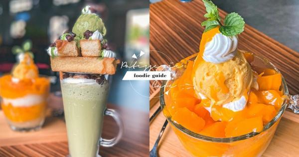 美濃必吃 | 超滿足夏日限定芒果冰 | 浮誇系網美甜點 |帕蒂斯藝文咖啡館位於美濃的帕蒂斯藝文咖啡館
