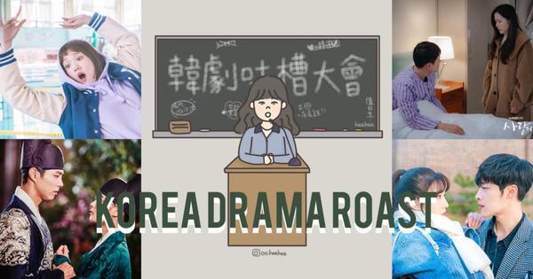 韓劇吐槽大會 | 盤點那些年浪漫愛情韓劇的10個超愚蠢行為,你最受不了哪一個?撰文編輯#安妞heeh