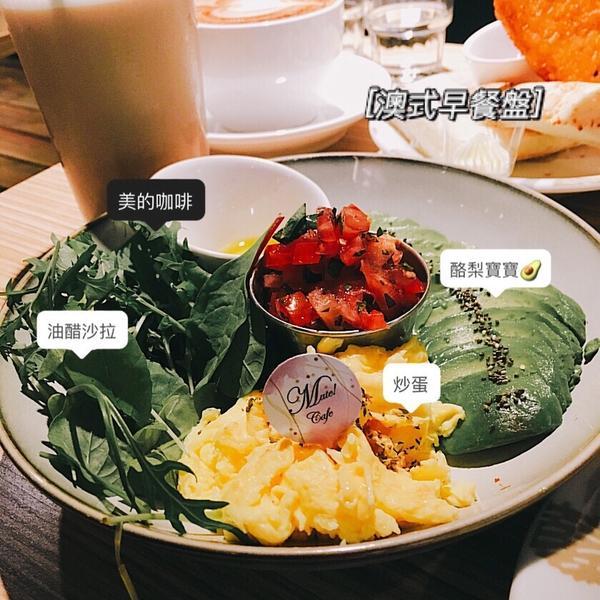 滿滿酪梨早餐盤🥑正港澳式大早餐Info  Mate cafe 美的咖啡  新北市永和區竹林路119