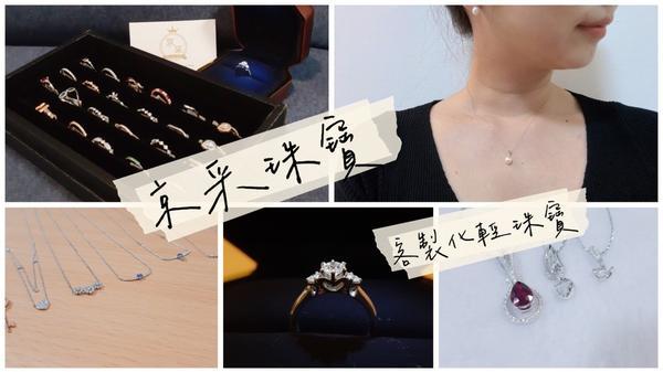 婚戒|珠寶只有貴婦買得起?小資族也能擁有精品輕珠寶~京采珠寶客製你的專屬婚戒戴上鑽戒就有種人妻的錯覺