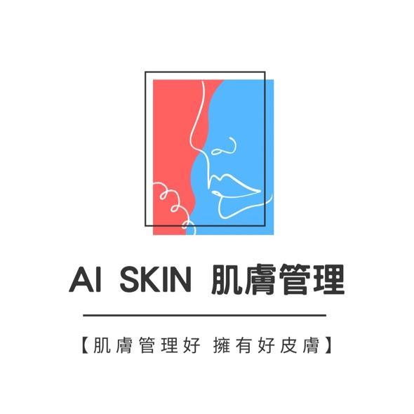 Ai Skin 肌膚管理