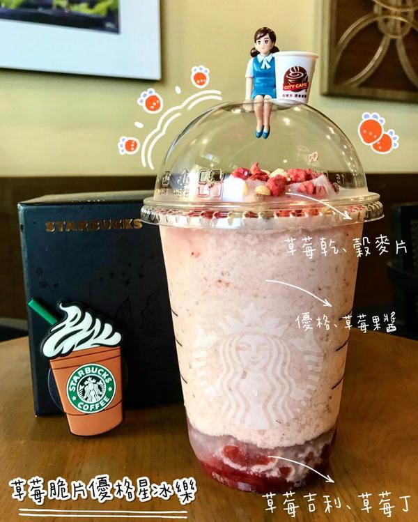 【星巴克】充滿少女心粉嫩的草莓脆片優格星冰樂☕️ 【星巴克】新品上市✨ 今天是星座杯上市的日子 還有