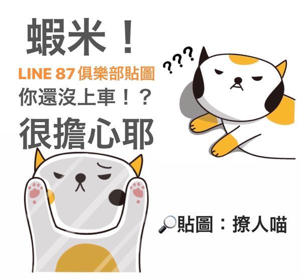 撩人喵 `ᴥ´ 87俱樂部貼圖,上車沒?貓貓的貼圖有參加企劃喔喜歡的可以的順便購買~網址👉👉:點