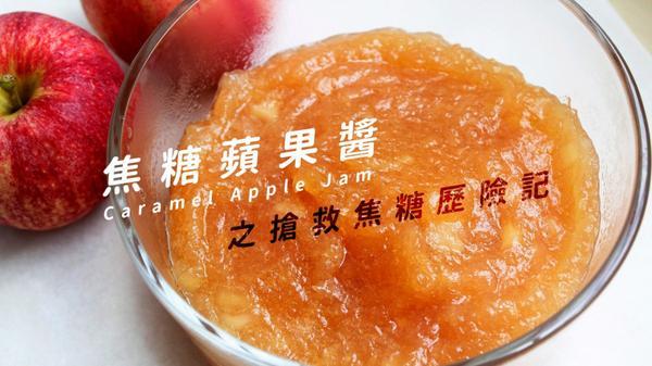 〈食譜〉焦糖蘋果醬之搶救焦糖歷險記這款焦糖蘋果醬非常好吃,可以塗麵包、做蛋糕、泡茶或者配燕麥!蘋果果