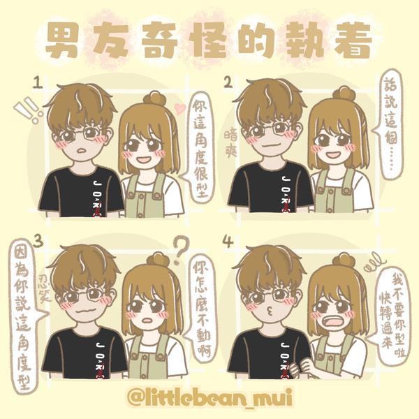 男友奇怪的執着.從此以後他就不再望向我了.#littlebean#小豆丁#香港日常#香港插畫#原創#