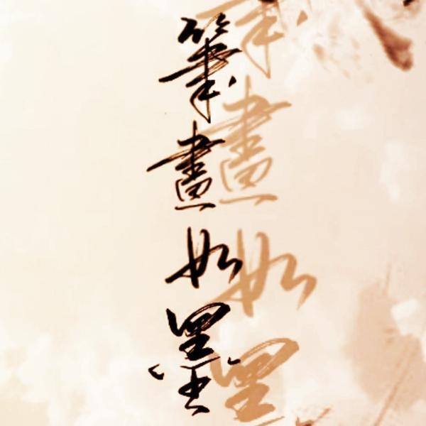 【筆畫如墨】十九、交錯陳榕榕的臉色不是很好,似是當時的場景怵目驚心,雙手已經開始顫抖。&