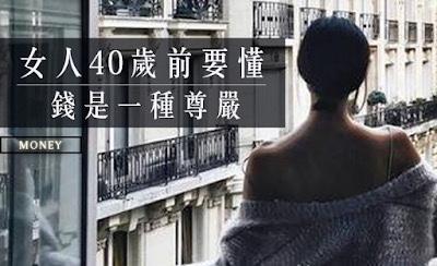 20歲的女人可以靠美麗生存~ 30歲的女人必須靠智慧生存~ 40歲的女人若沒有錢未免太無奈了