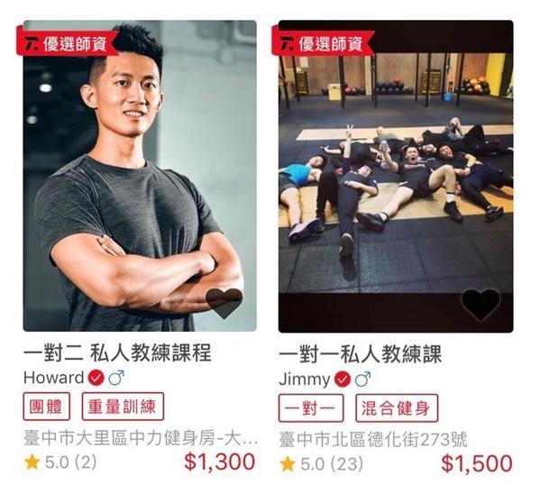 【手機APP推薦】Trainge APP 運動界的Airbnb / 全新的運動健身模式【其實不論你人