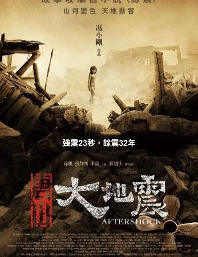 電影心得分享-唐山大地震23秒的地震,32年的餘震最近又重新看了這部電影,記得第一次看的時候好像是在