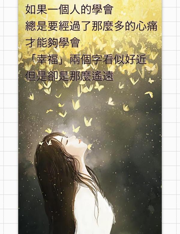 如果一個人的學會 總是要經過那麼多的心痛 才能夠學會 (幸福」兩個字看似好近 但是卻是那麼