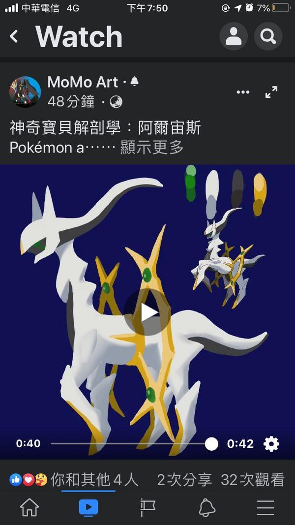 神奇寶貝解剖學:阿爾宙斯 Pokémon anatomy: Arceus #pokemon #an