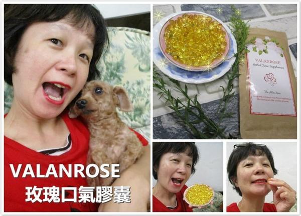 (吃了就愛上)▌日本《VALANROSE玫瑰口氣膠囊》▌口氣玫瑰氛芳有自信  距離再近也不怕,放馬過