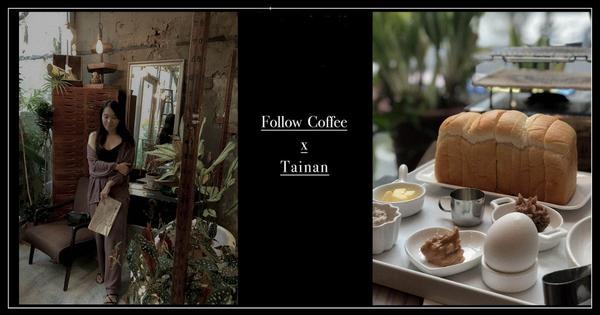 [台南'食] 台南必收。不容許錯過的老房改建花藝咖啡店Follow Coffee |||寬敞的空間,
