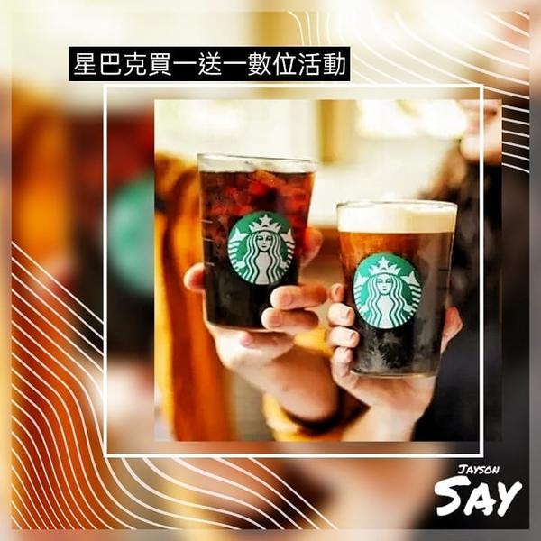星巴克Find Your Perfect Coffee好康活動星巴克為了推廣「99%道德採購」推出F