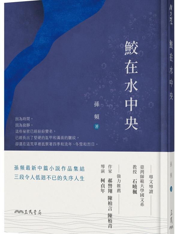 (內文抽獎)鮫在水中央|孫頻最新中篇小說集#鮫在水中央#多莉讀書筆記✨文末抽新書✨中國作家孫頻最新創